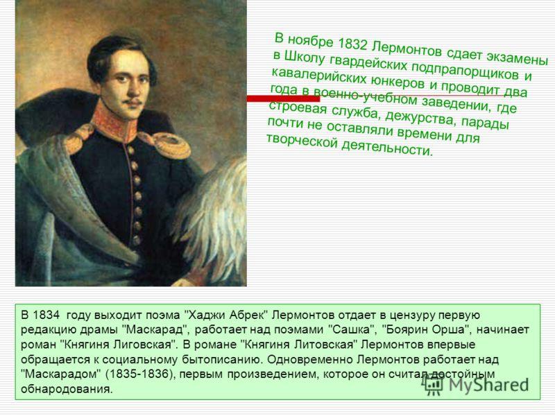 В 1834 году выходит поэма