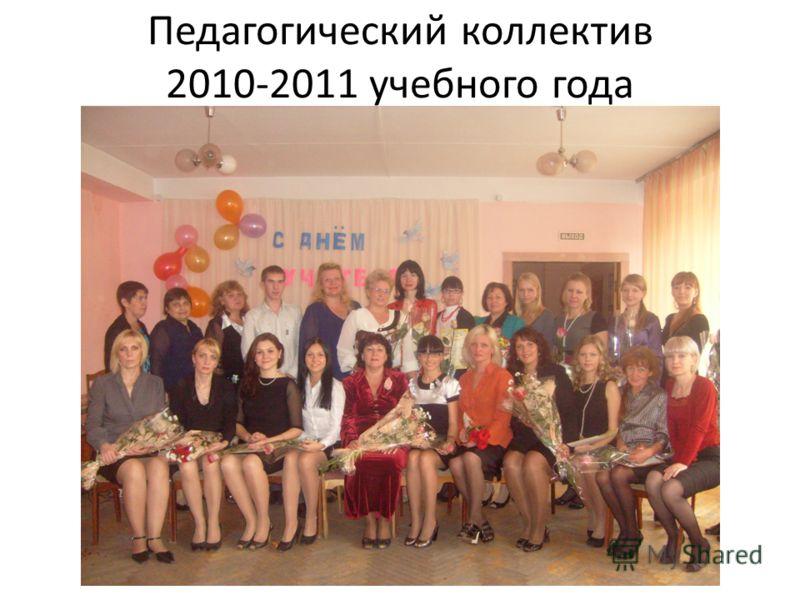 Педагогический коллектив 2010-2011 учебного года