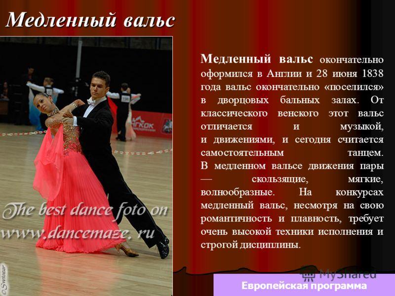 Доклад о бальных танцах 3278