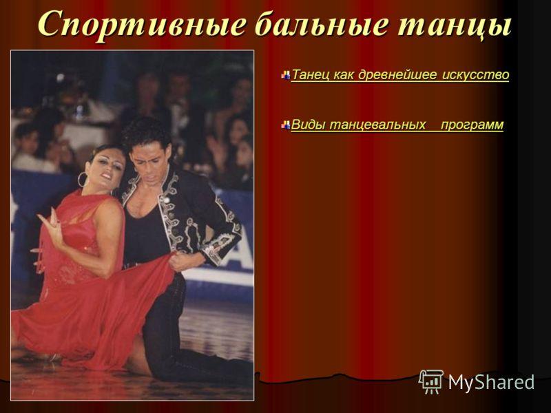 Спортивные бальные танцы Танец как древнейшее искусство Танец как древнейшее искусство Виды танцевальных программ Виды танцевальных программ