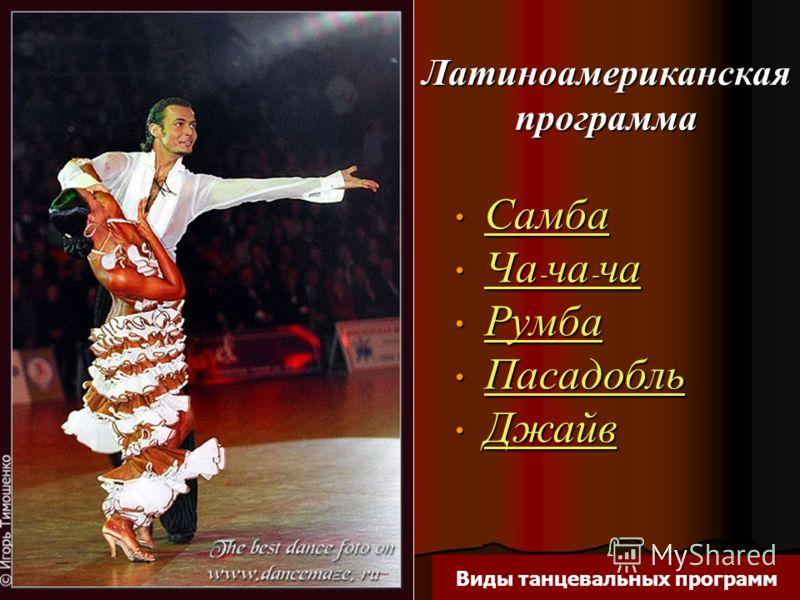 Самба для бальных танцев скачать бесплатно mp3