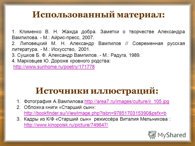 Использованный материал: Источники иллюстраций: 1.Фотография А.Вампилова:http://area7.ru/images/culture/ii_105.jpghttp://area7.ru/images/culture/ii_105.jpg 2.Обложка книги «Старший сын»: http://bookfinder.su/ViewImage.php?isbn=9785170315390&psfx=b ht