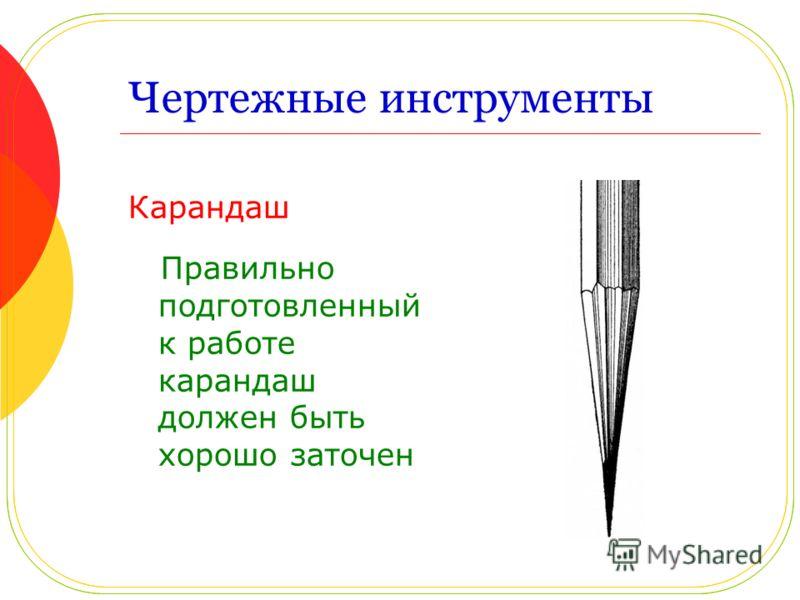 Чертежные инструменты Карандаш Правильно подготовленный к работе карандаш должен быть хорошо заточен