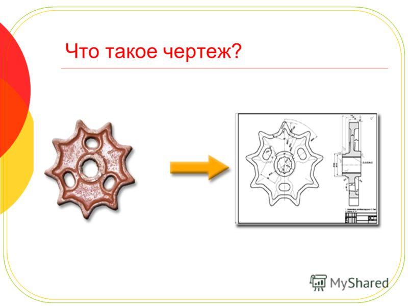 Что такое чертеж?