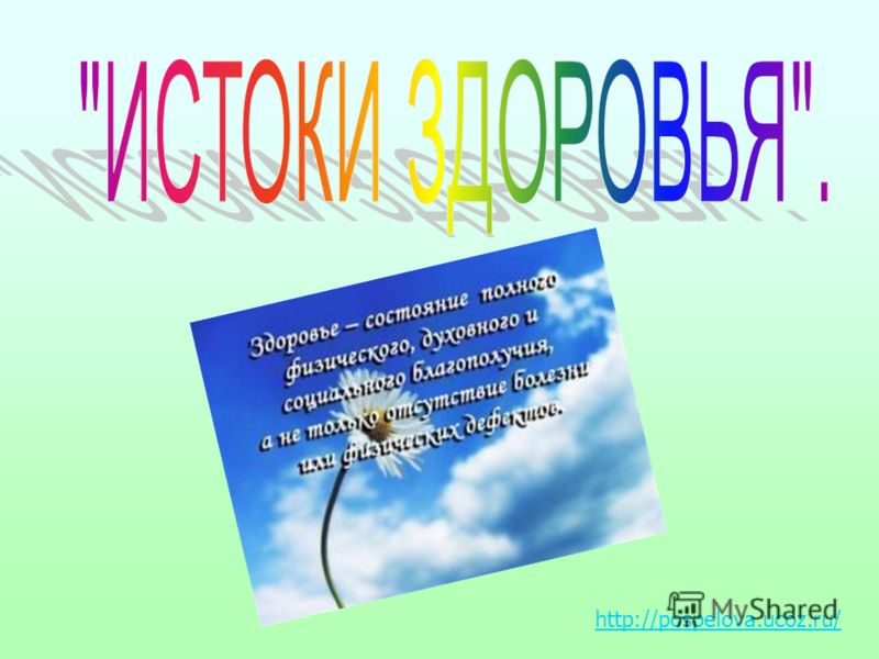 http://pospelova.ucoz.ru/