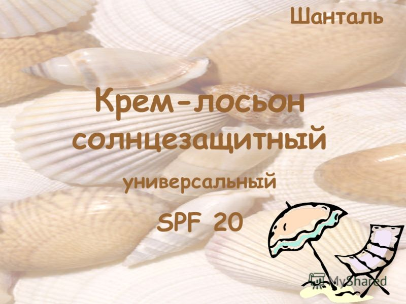 Крем-лосьон солнцезащитный универсальный SPF 20 Шанталь
