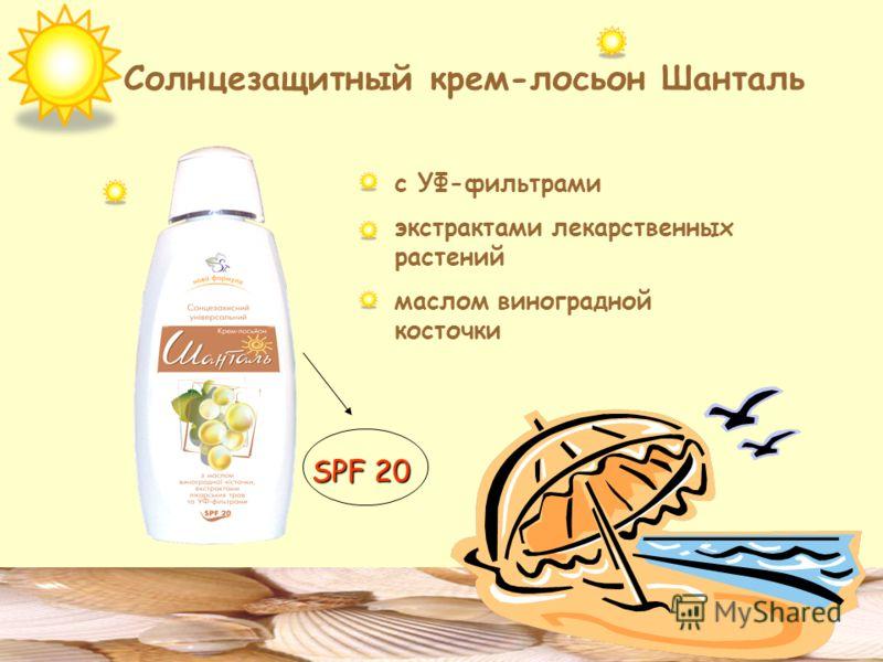 Солнцезащитный крем-лосьон Шанталь с УФ-фильтрами экстрактами лекарственных растений маслом виноградной косточки SPF 20