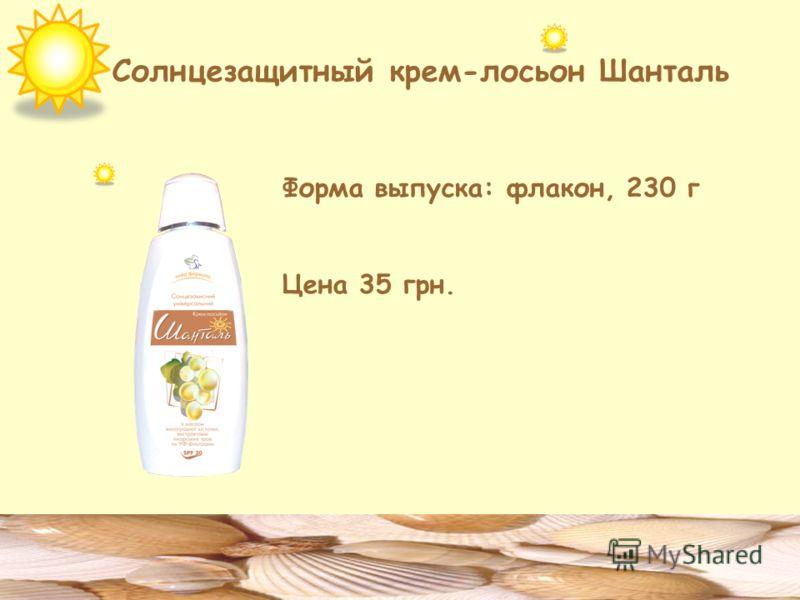 Солнцезащитный крем-лосьон Шанталь Форма выпуска: флакон, 230 г Цена 35 грн.