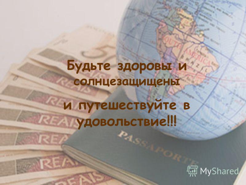 Будьте здоровы и солнцезащищены и путешествуйте в удовольствие!!!