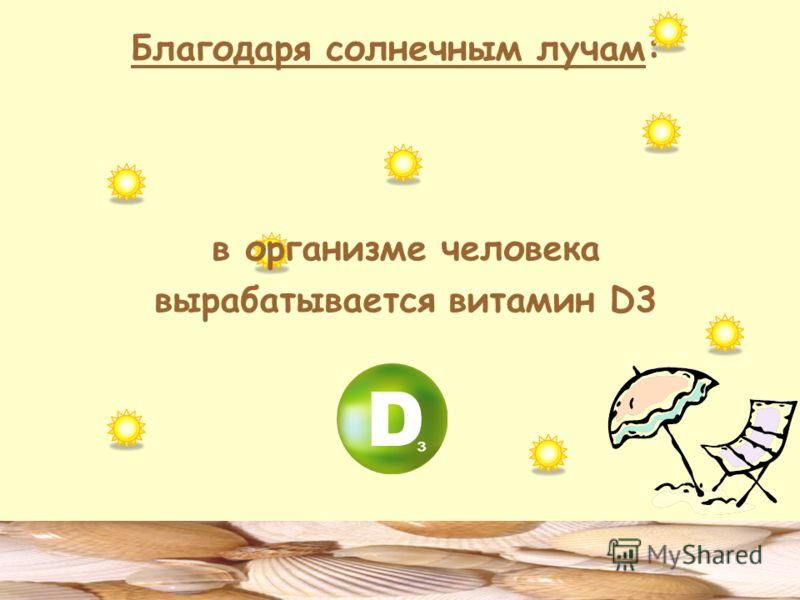 Благодаря солнечным лучам: в организме человека вырабатывается витамин D3