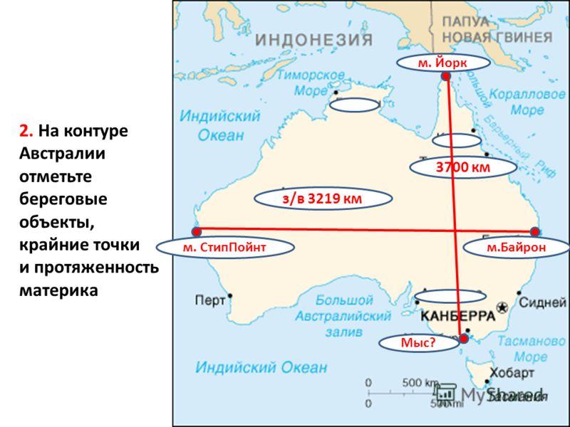 2. На контуре Австралии отметьте береговые объекты, крайние точки и протяженность материка з/в 3219 км 3700 км м.Байрон Мыс? м. Йорк м. СтипПойнт