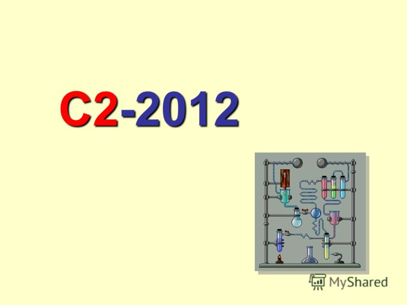 С1 Cr 2 (SO 4 ) 3 + Br 2 + NaOH = = Na 2 CrO 4 + NaBr + Na 2 SO 4 + H 2 O = Na 2 CrO 4 + NaBr + Na 2 SO 4 + H 2 O 2 Cr +3 – 3e - Cr +6 ок-е 3 Br 2 + 2e - 2Br -1 в-е 2 3 6 16 3 8