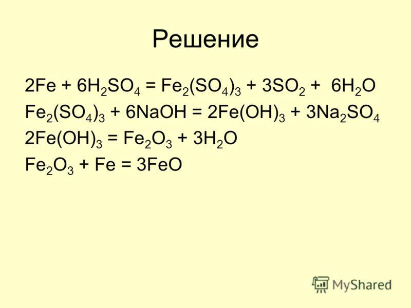 Демо-2012 Соль, полученную при растворении железа в горячей концентрированной серной кислоте, обработали избытком гидроксида натрия. Выпавший бурый осадок отфильтровали и прокалили. Полученное вещество сплавили с железом. Напишите уравнения описанных