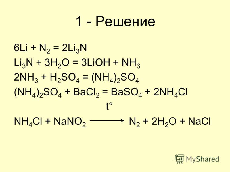 1 Продукт взаимодействия лития с азотом обработали водой. Полученный газ пропустили через раствор серной кислоты до прекращения химических реакций. Полученный раствор обработали хлоридом бария. Раствор профильтровали, а фильтрат смешали с раствором н