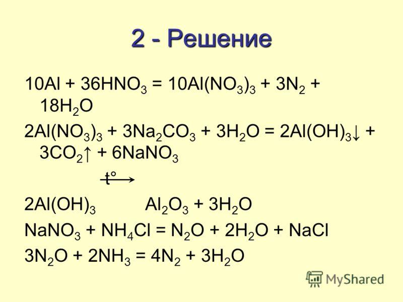 2 Навеску алюминия растворили в разбавленной азотной кислоте, при этом выделялось газообразное простое вещество. К полученному раствору добавили карбонат натрия до полного прекращения выделения газа. Выпавший осадок отфильтровали и прокалили, фильтра