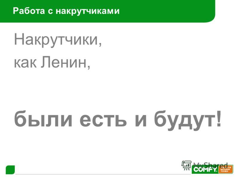 Работа с накрутчиками Накрутчики, как Ленин, были есть и будут!