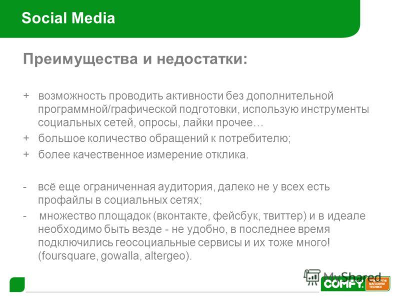 Social Media Преимущества и недостатки: + возможность проводить активности без дополнительной программной/графической подготовки, использую инструменты социальных сетей, опросы, лайки прочее… + большое количество обращений к потребителю; + более каче