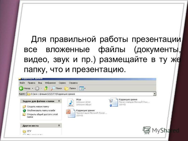 Для правильной работы презентации все вложенные файлы (документы, видео, звук и пр.) размещайте в ту же папку, что и презентацию.
