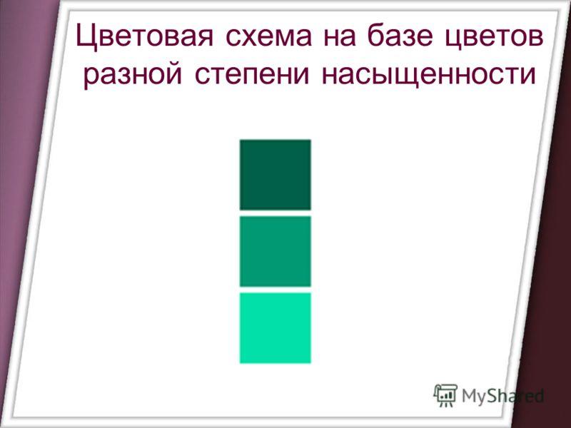 Цветовая схема на базе цветов разной степени насыщенности