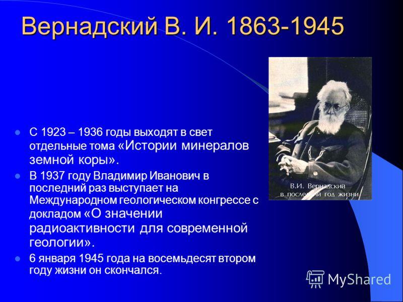 Вернадский В. И. 1863-1945 Родился в Петербурге в 1863 году в семье профессора политической экономии. Вернадский поступил на физико- математический факультет Петербургского университет. Он занимался и достиг некоторых результатов в геологии, кристалл