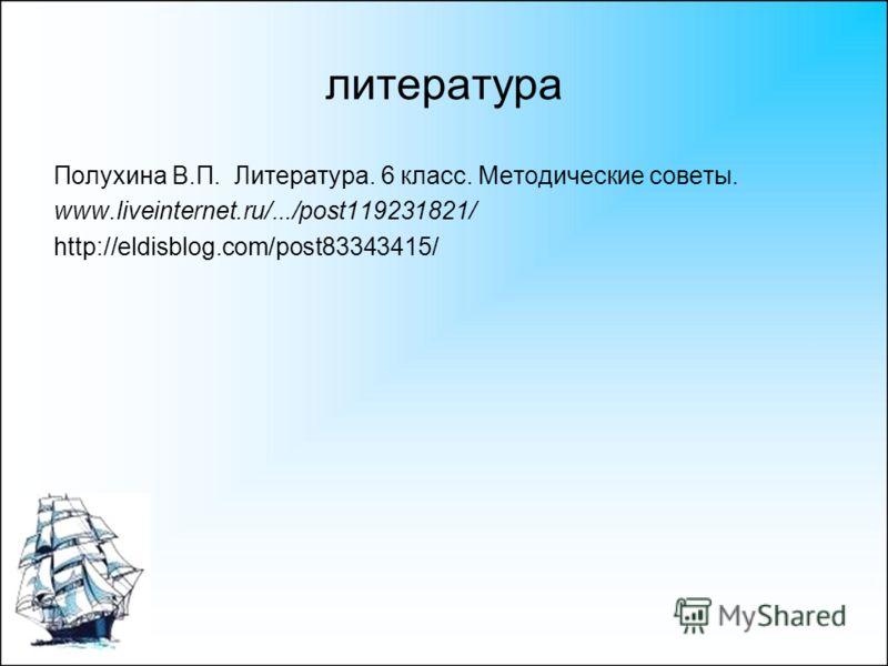 литература Полухина В.П. Литература. 6 класс. Методические советы. www.liveinternet.ru/.../post119231821/ http://eldisblog.com/post83343415/