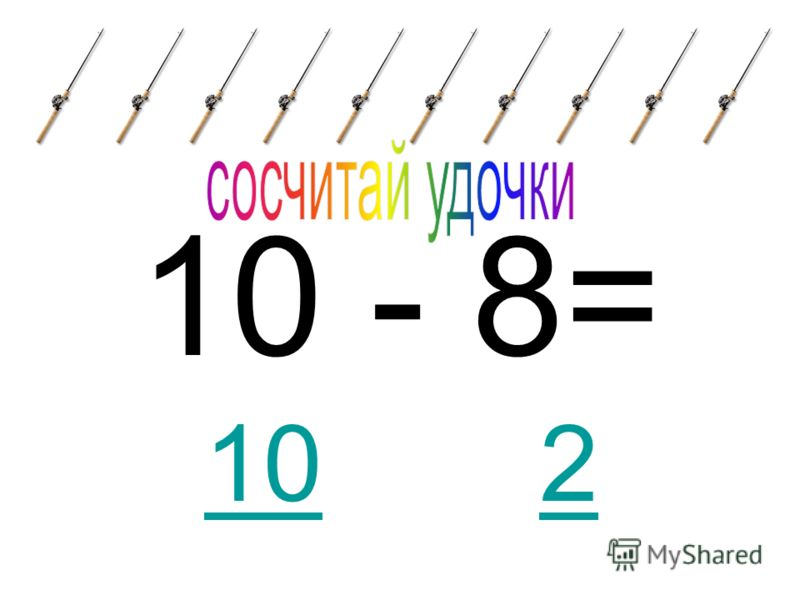 10 - 8= 102