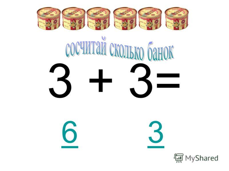 3 + 3= 63