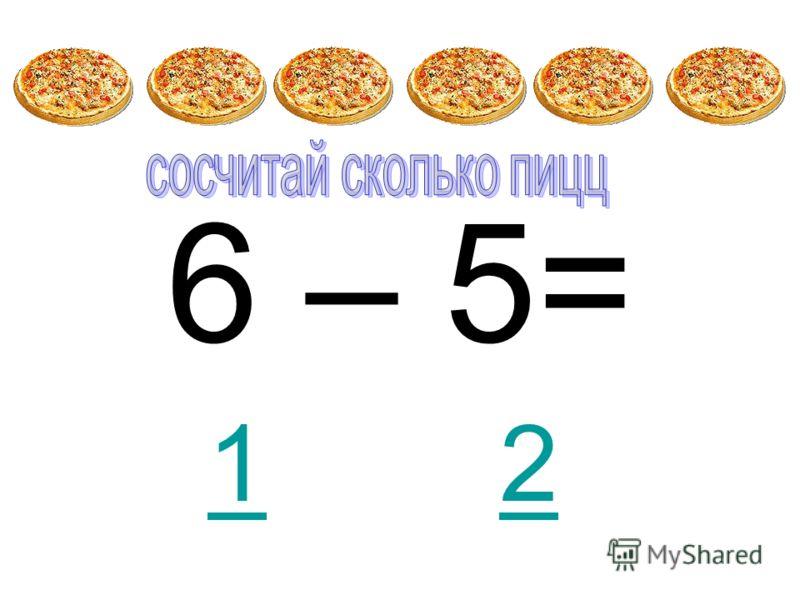 6 – 5= 12