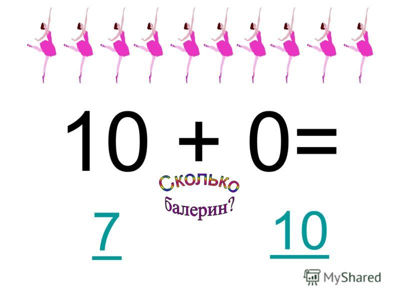 10 + 0= 7 10