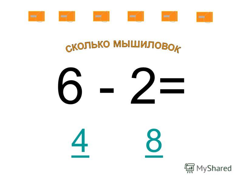 6 - 2= 84