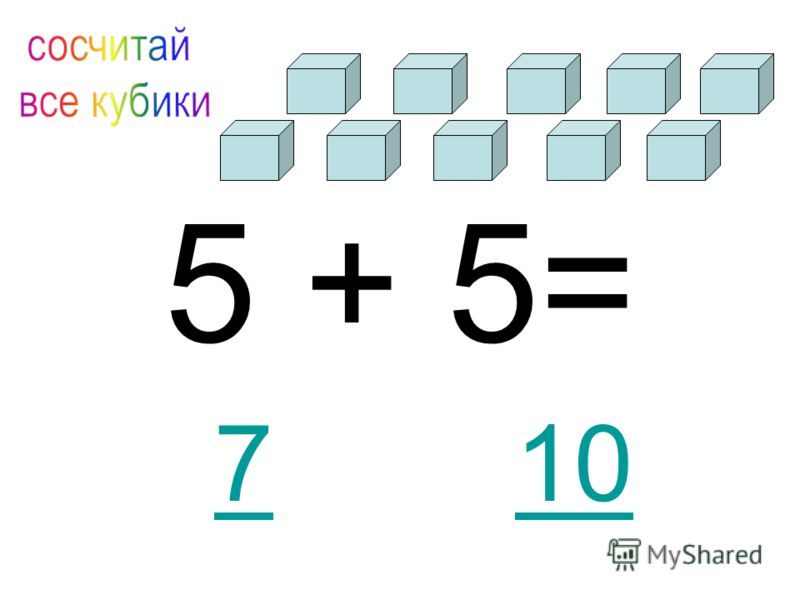 5 + 5= 710