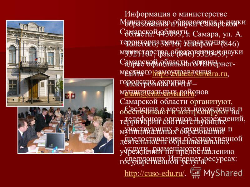 Министерство образования и науки Самарской области, территориальные управления министерства образования и науки Самарской области, органы местного самоуправления городских округов и муниципальных районов Самарской области организуют, обеспечивают и к