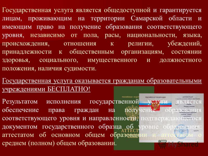 Государственная услуга является общедоступной и гарантируется лицам, проживающим на территории Самарской области и имеющим право на получение образования соответствующего уровня, независимо от пола, расы, национальности, языка, происхождения, отношен