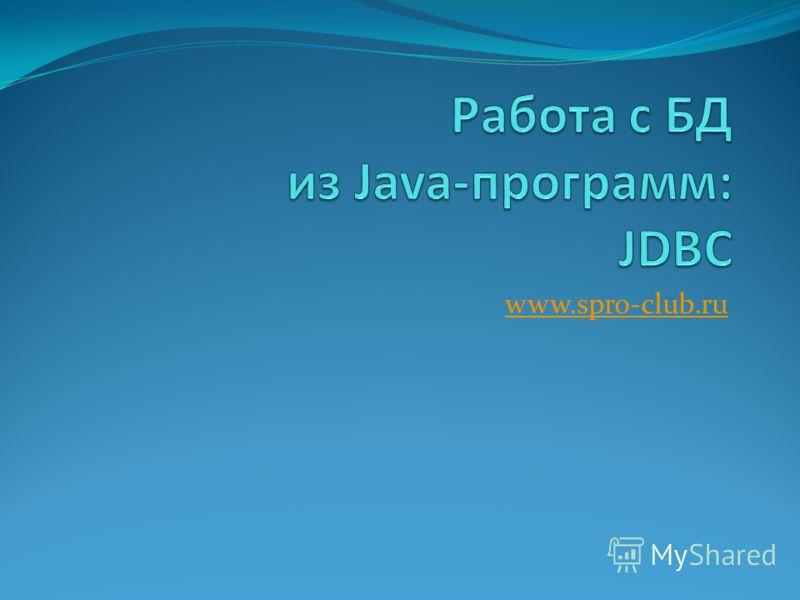 www.spro-club.ru