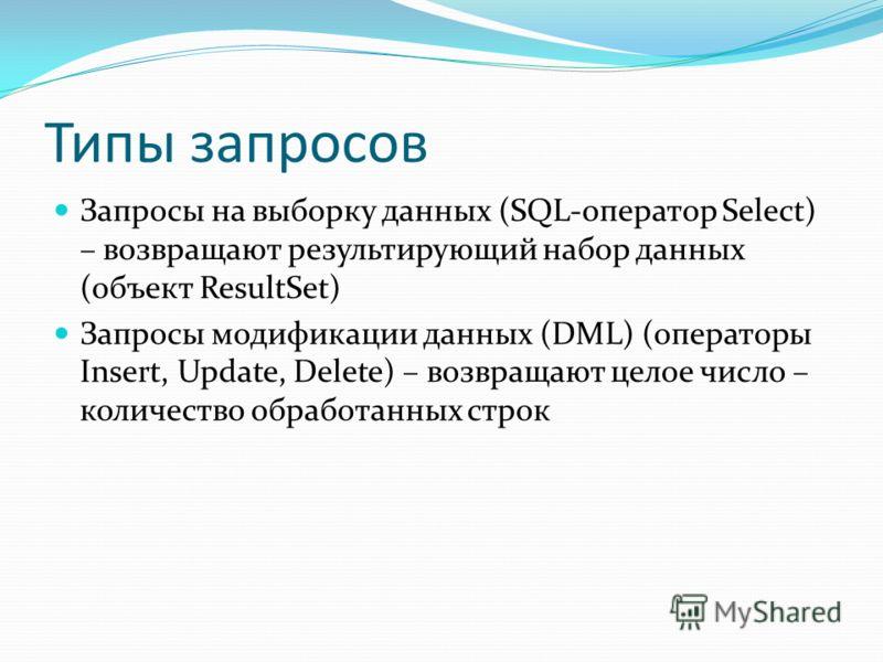 Типы запросов Запросы на выборку данных (SQL-оператор Select) – возвращают результирующий набор данных (объект ResultSet) Запросы модификации данных (DML) (операторы Insert, Update, Delete) – возвращают целое число – количество обработанных строк