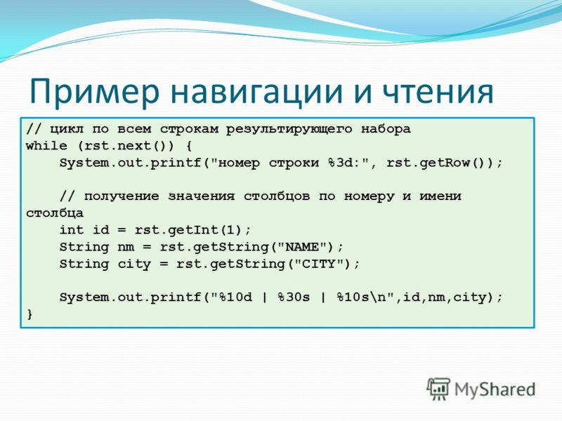 Пример навигации и чтения // цикл по всем строкам результирующего набора while (rst.next()) { System.out.printf(