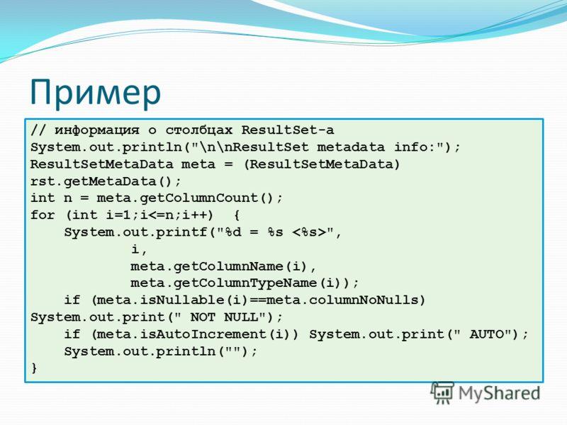 Пример // информация о столбцах ResultSet-а System.out.println(\n\nResultSet metadata info:); ResultSetMetaData meta = (ResultSetMetaData) rst.getMetaData(); int n = meta.getColumnCount(); for (int i=1;i