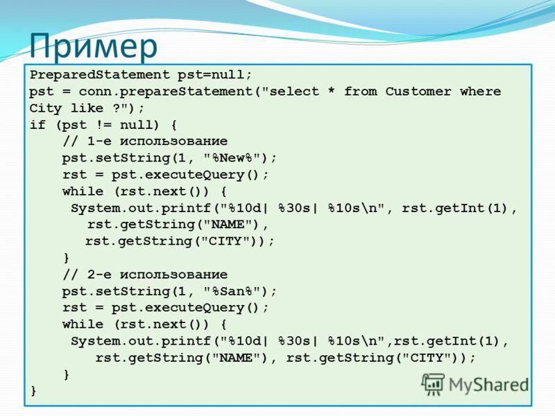 Пример PreparedStatement pst=null; pst = conn.prepareStatement(