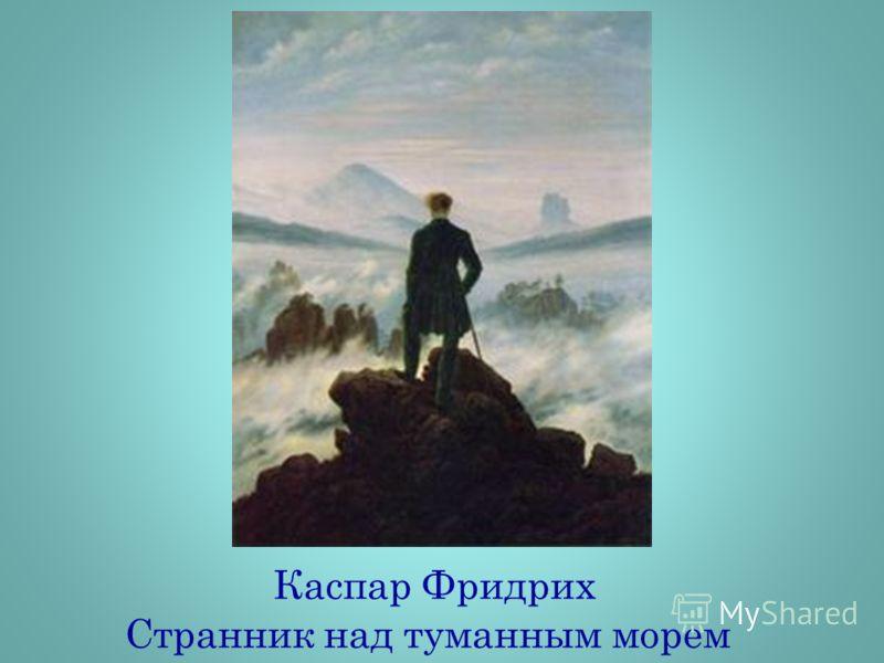 Каспар Фридрих Странник над туманным морем