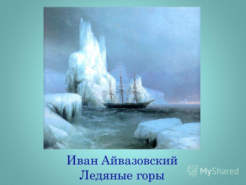 Иван Айвазовский Ледяные горы