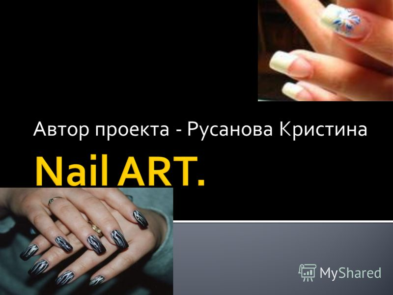 Автор проекта - Русанова Кристина