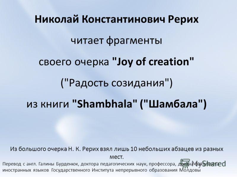 Николай Константинович Рерих читает фрагменты своего очерка