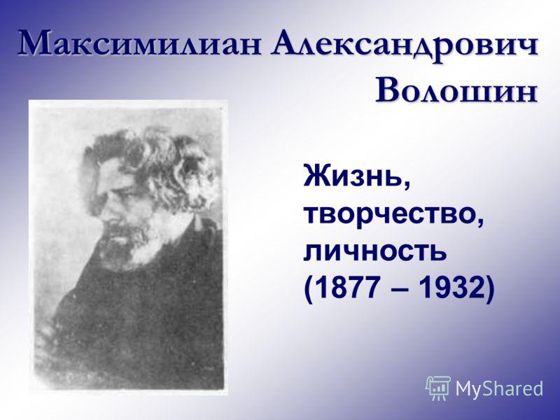 Максимилиан Александрович Волошин Жизнь, творчество, личность (1877 – 1932)