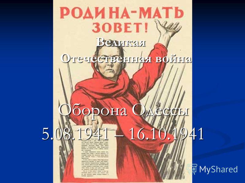 Великая Отечественная война Оборона Одессы 5.08.1941 – 16.10.1941
