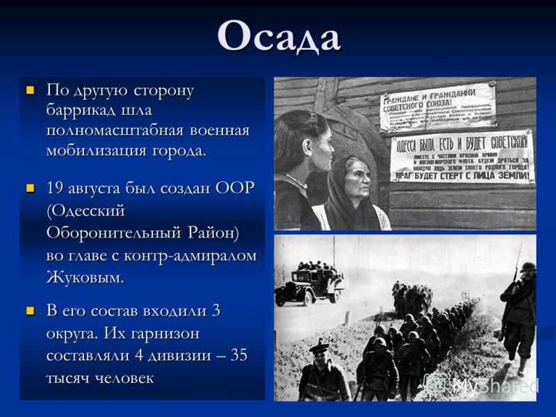 По другую сторону баррикад шла полномасштабная военная мобилизация города. По другую сторону баррикад шла полномасштабная военная мобилизация города.Осада 19 августа был создан ООР (Одесский Оборонительный Район) во главе с контр-адмиралом Жуковым. 1