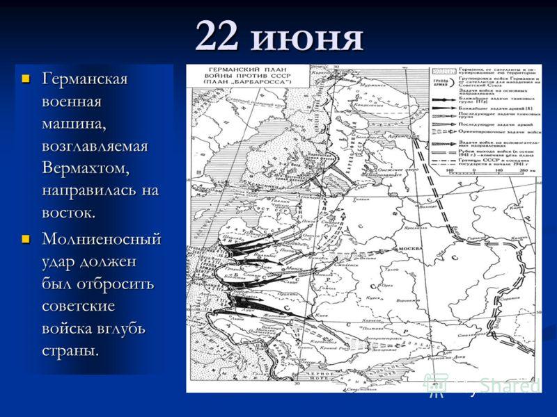 22 июня Германская военная машина, возглавляемая Вермахтом, направилась на восток. Молниеносный удар должен был отбросить советские войска вглубь страны.