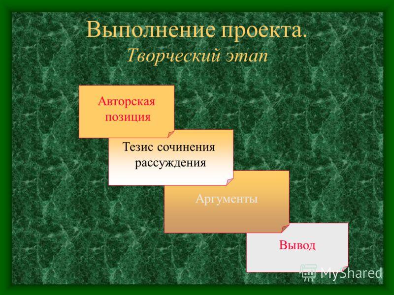 Принятие решения. Исследовательский этап Проблема Основная мысль Авторская позиция Отношение : чувства Композиция текста Выразительные средства языка Идейное содержание текста