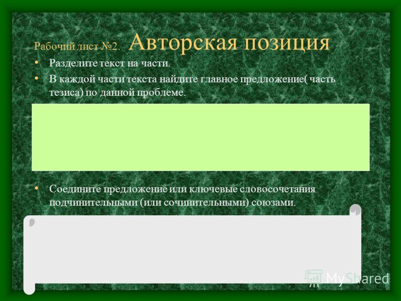 Формулируем проблему Вопросно- ответная форма -------------------------------------------------- -------------------------------------------------? Эти вопросы (проблемы) рассматривает автор данного текста. Предложение- тезис с указанием проблемы Авт