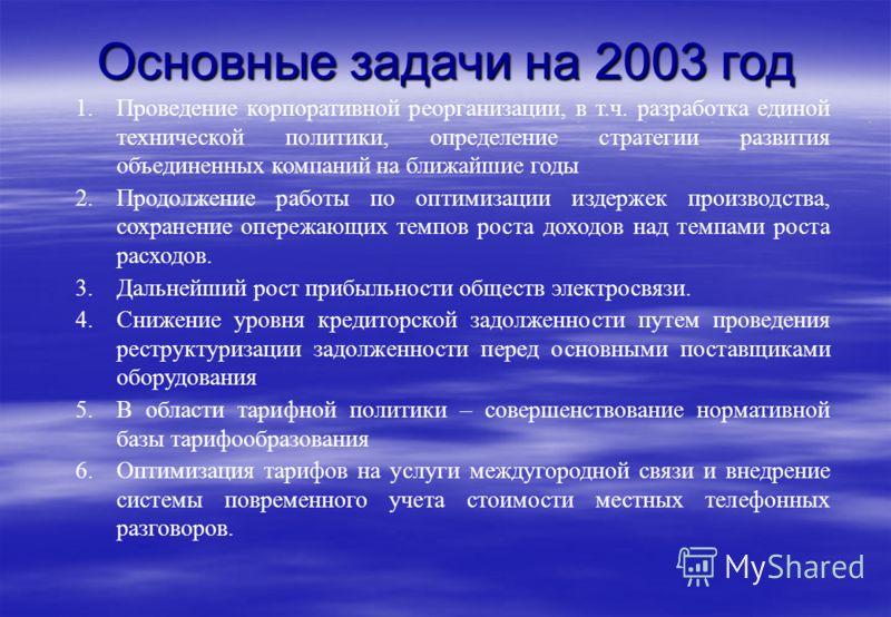 Основные задачи на 2003 год 1.Проведение корпоративной реорганизации, в т.ч. разработка единой технической политики, определение стратегии развития объединенных компаний на ближайшие годы 2.Продолжение работы по оптимизации издержек производства, сох
