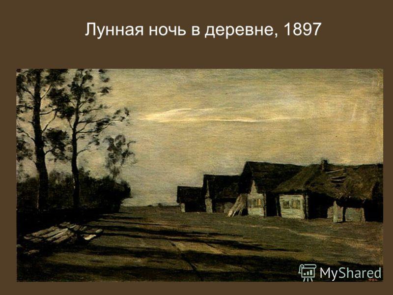 Лунная ночь в деревне, 1897